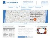Полирайз - Производитель гранулированной меловой добавки для изготовления пакетов Шебекино