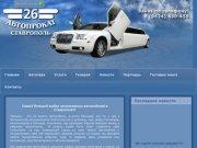 Эксклюзивный прокат лимузинов в Ставрополе (г. Ставрополь, пер. М. Расковой, 43, Тел: 8 (9624) 430-455)