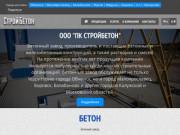 Бетон   Бетонный завод в Малоярославце