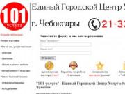 Услуги в Чебоксарах - Единый Городской Центр Услуг в Чебоксарах.