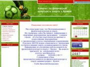 Комитет по физической культуре и спорту г.Яровое