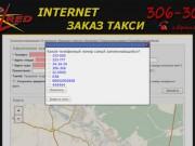 Такси в Брянске (тел.:306-306 (онлайн)) - Такси РЭД (заказ такси с сайта с возможностью выбора автомобиля)
