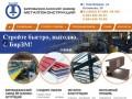 Birzm.ru — Биробиджанский завод металлоконструкций
