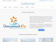 Туроператор «Добратур» | Курорты России и Абхазии