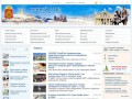 Нижний Тагил. Официальный сайт города (Сайт администрации города Нижний Тагил)
