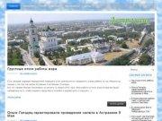 Новости города Астрахань