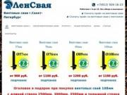 Продажа и монтаж винтовых свай. (Россия, Ленинградская область, Санкт-Петербург)
