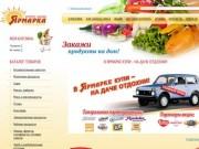 Доставка продуктов питания и товаров народного потребления на дом, в офис! (Россия, Башкортостан, Уфа)