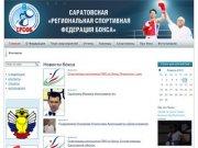 Сайт Саратовской региональной спортивной федерации бокса. Бокс в Саратове.