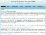 Диссертация на заказ в Усинске ** | Усинск диссертация на заказ **