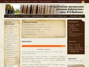 МУ «Центральная районная библиотека» имени Б.Е.Кравченко