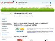ДачаOnline - Интернет-магазин садовой техники, аксессуаров и запасных частей