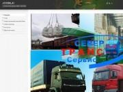 СеверТрансСервис - комплексное обслуживание по приемке, обработке и транспортно