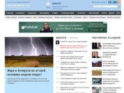 Белорусская служба новостей - Belnovosti.by (Белорусские новости)