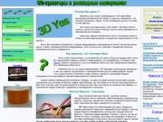 3D принтеры и расходные материалы в Иркутске