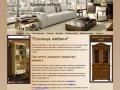 """""""Столица мебели"""" Интернет Магазин мебели в Москве"""