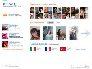 Сайт знакомств Сухума и всей Абхазии