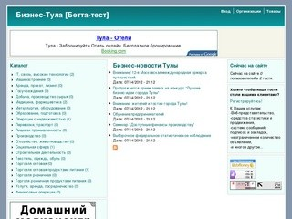 Организации и фирмы Тулы и Тульской области
