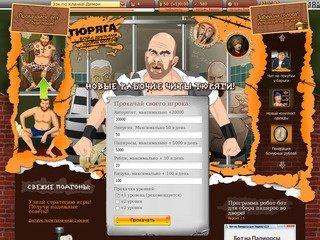 Сайт В тюряге игра тюряга вконтакте Picture.