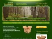 ООО «Алатырь» —  упаковка из гофрокартона, гофротара, гофроупаковка