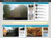 ВКимрах.рф - источник развлекательного контента в г. Кимры.