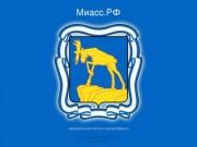 Миасс.рф - Официальный портал города Миасса