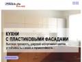 MebelLuxe | Мебель на заказ по индивидуальным размерам Саратов Энгельс (Россия, Саратовская область, Саратов)