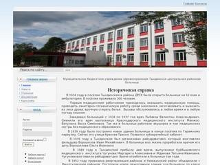 Муниципальное Учреждение Здравоохранения Тындинская центральная районная больница