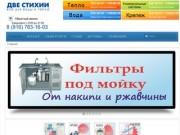 """""""Две стихии"""" Компания Сергиев Посад"""