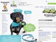 Ветеринарная клиника АСВЕТ - профессиональная ветеринарная помощь в Одинцово  