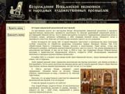 Сайт Невьянской иконописи