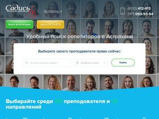 Садись 5! | Репетиторы Астрахани. Анкеты, цены, отзывы