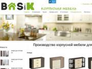 Фабрика BASIK изготовление шкафов купе, кухонь, стенок в Ульяновске