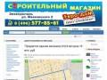 ООО «Стройгарант» — строительные материалы (Электросталь)