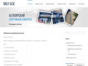 МБУ Белоярский спортивный комплекс -