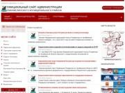 Администрация ЕМР - Администрация Еманжелинского муниципального района