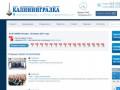 "Калининградка-онлайн - Газета ""Калининградская правда"". г. Королёва, Московской области."