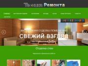 Ремонт помещений в Белгороде (г. Белгород, ул. Костюкова, 9, Телефон: +7 (4722) 36-41-27 )