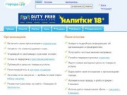 Камышин 2 —  заводы, школы, организации, агентства, недвижимость, турфирмы, компании