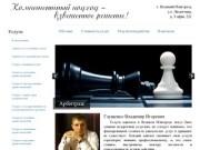 Адвокаты. Великий Новгород