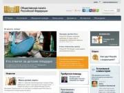 Общественная Палата Российской Федерации - официальный сайт