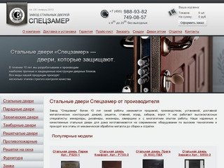 Стальные двери СПЕЦЗАМЕР - двери металлические от производителя