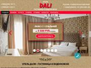 Отель Дали - гостиницы Буденновска. Бронирование номеров в гостинице Буденновска в режиме онлайн