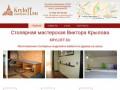 Изготовление мебели из дерева и столярных изделий на заказ в Москве