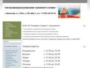 Комфорт-Сервис - управление многоквартирными домами