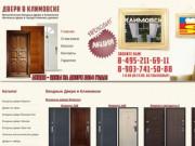 Входные Двери в Климовске Дешево