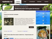 "Сайт НП ""БЭТА"" - Новости"