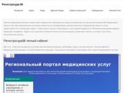 Регистратура 96 – портал записи к врачу - Свердловская область
