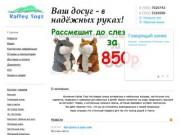Удивительные подарки, игрушки, настольные игры (Смоленск, Кашена 8а (Valley toys) Телефон: 8 (950) 7026743)