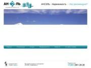 Агентства недвижимости петропавловск-камчатский, Ансель, АНСЭЛЬ недвижимость Петропавловск